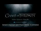 Игра престолов | 3 сезон 8 серия | Promo | vk.com/rostrum